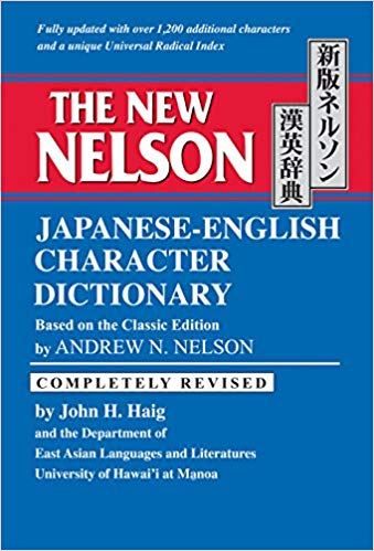 English-Japanese Dictionary